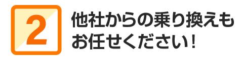 導入初期費0円